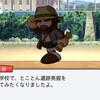 【攻略】名将甲子園「古代高校㊼ 戦力更新」
