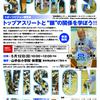5月12日(日)は『スポーツビジョン講習会』の開催です。