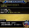 level.1510【自然系15%UP】第186回闘技場ランキングバトル初日