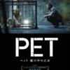 3分で映画『ペット 檻の中の乙女』を語れるようになるネタバレあらすじ