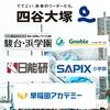 SAPIXはなぜお安いのか1~サピックス付きマンションベルヴュコート湘南から考える