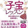 2014 (「卵子の老化」関連書籍)