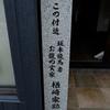 楢崎将作寓居跡(おりょう実家跡)@龍馬をゆく2020