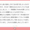 マシュマロお返事 7/23