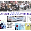 横沢たかのり北上街頭演説会に参加。状況と目指すものの確認。【至・7/21参院選】