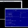 (1/2)Hyper-V Serverの初期設定を簡単に把握するメモ