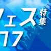 ジャズフェスに行って、生のジャズを聞こう。Blue Note Jazz Festival in Japan