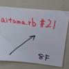 【参加レポート】Saitama.rb#21 に参加してきました