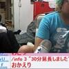 横山緑さんに相談に行った26歳ニート面接の結果 2016/06/27放送