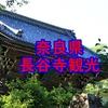 マイクロツーリズムで長谷寺観光。399段の階段も圧巻
