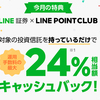 LINE証券の投資信託手数料が最大24%現金還元キャンペーン開始、でも……