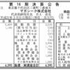 マガシーク株式会社 第16期決算公告