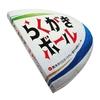 ラグビーボールの形の遊べる絵本「らくがきボール」