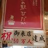 高知県日高村オムライス街道 道の駅ひだか【とまとすたんど】で食べたよ。高糖度シュガートマトの甘さを存分に堪能しよう!