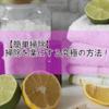 【簡単掃除】掃除を楽にする究極の方法!