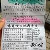 【裏渋谷】『焼肉あじくら』の特製焼肉弁当3種◎(シンコロテイクアウト)