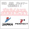 ダーツのプロのお話|ジャパンとパーフェクト「プロライセンス」を取得するのはどちらが最適か…!?