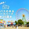 【関東】年間パスポートのあるテーマパーク20選!何回でお得になる?年パス特典は?