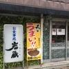 佐賀県伊万里市伊万里駅前 岩蔵 チャンポン