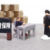 資産運用で保険を利用することについての自論