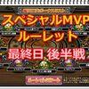【モンパレ】スペシャルMVPルーレット 最終日 本命のドラゴン斬り狙うぜ! 後半戦
