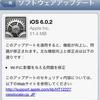 iOS6.0.2がリリースされ、WiFiが遅くなる問題が解消?