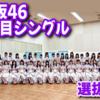 乃木坂46 25枚目シングル 選抜発表