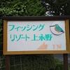フィッシングリゾート上永野【平日の上永野釣行。今回は秘密兵器も。】