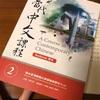 オンライン中国語(台湾華語)ってどうよ