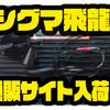 【ドラゴンルアーズ】アームをΣ型にしたバズベイト「シグマ飛龍」通販サイト入荷!