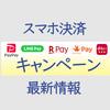 スマホQRコード決済 キャンペーン情報【5月版】PayPay・LINE Pay・d払い・楽天ペイ・Origami Pay・メルペイ