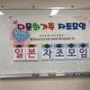 일본 모임(イルボン モイム)=日本の集まり