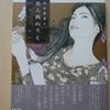 塗り絵本紹介】池永康晟の美人画ぬりえレビュー&お試し塗りしてみました☆