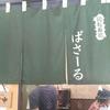 札幌の行列のできる人気の回転寿司店「回転寿司 ぱさーる」