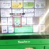 minne)ファミマで宅急便コンパクトを使う方法