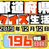 【都道府県クイズ】第196回(問題&解説)2019年12月12日
