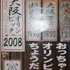 大阪6票・・・・ 2001年のIOC総会