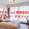 マイホームと賃貸住宅のメリット・デメリット