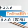 オススメのTwitter創作漫画を紹介!(第1弾)