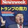 Newsweek (ニューズウィーク日本版) 2016年 2/9 号 トランプの魔力