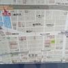 2-2「家から近かったから」後藤輝樹様の選挙戦記「皇暦2679年(西暦2019年)神奈川県議会議員選挙編」
