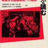 『「サークルの時代」を読む  戦後文化運動への招待』