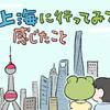 上海に行ってみて感じたこと