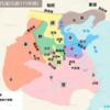 中国史5.戦国