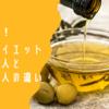【徹底分析!!】金森式ダイエットのメリット・デメリット
