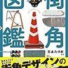 借用、街角図鑑/三土たつお 編著
