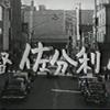 悪徳  1958年 大映