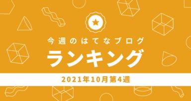今週のはてなブログランキング〔2021年10月第4週〕