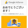 グーグルアドセンスを申請したら、すぐ承認されたからさっそく広告設置したよ