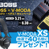 SOUND HOUSE - BOSS コンパクトエフェクターキャンペーン♪♪ VO-1 / MT-2-3A / SD-1-4A